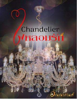 หน้าปก-chandelier-ไฟหลอมรัก-ookbee