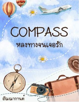 หน้าปก-compass-หลงทางจนเจอรัก-ookbee