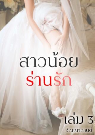 สาวน้อยร่านรัก-เล่ม-3-หน้าปก-ookbee