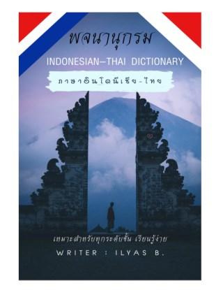 หน้าปก-พจนานุกรมภาษาอินโดนีเซีย-ไทย-ookbee