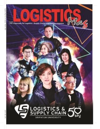 logistics-mag-logistics-mag-vol-45-หน้าปก-ookbee