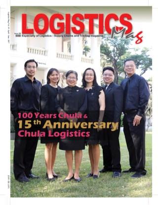 หน้าปก-logistics-mag-vol34-ookbee