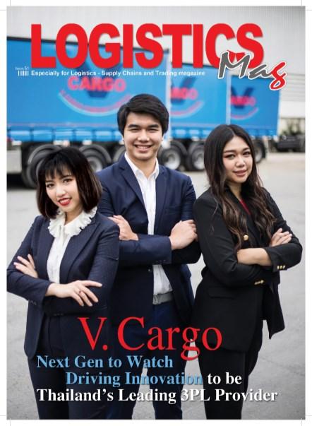 หน้าปก-logistics-mag-logistics-mag-51-ookbee