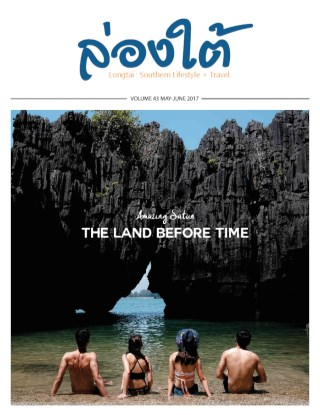 ล่องใต้-longtai-magazine-may-june-2017-หน้าปก-ookbee