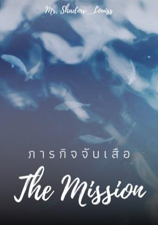 the-mission-ภารกิจจับเสือ-หน้าปก-ookbee