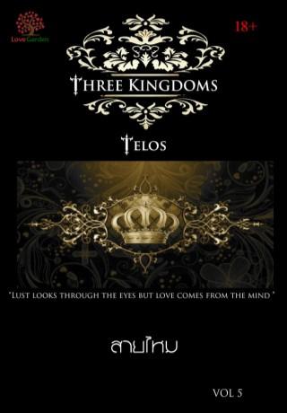 หน้าปก-ศึกรักบัลลังก์เลือด-เล่ม-5-three-kingdoms-vol5-telos-ookbee
