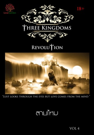 หน้าปก-ศึกรักบัลลังก์เลือด-เล่ม-4-three-kingdoms-vol4-revolution-ookbee