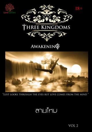 หน้าปก-ศึกรักบัลลังก์เลือด-เล่ม-2-three-kingdoms-vol2-awakening-ookbee