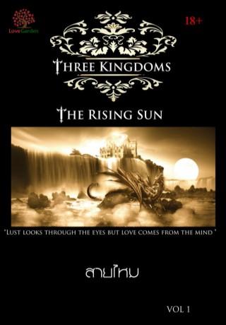 หน้าปก-ศึกรักบัลลังก์เลือด-เล่ม-1-three-kingdoms-vol1-the-rising-sun-ookbee