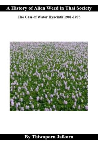 หน้าปก-a-history-of-alien-weed-in-thai-society-the-case-of-water-hyacinth-1901-1925-ookbee