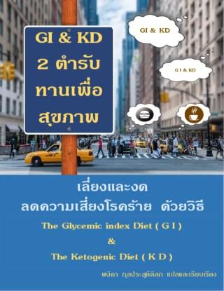 หน้าปก-gi-kd-2วิธีทานเพื่อสุขภาพ-ookbee