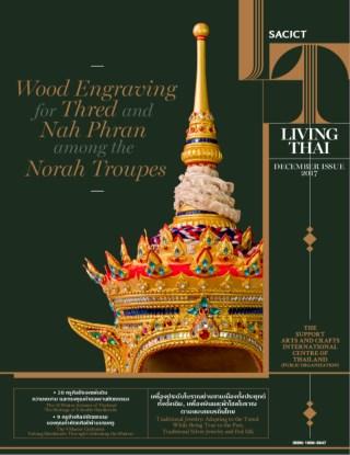 หน้าปก-sacict-living-thai-2017-december-2017-ookbee