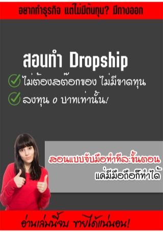 หน้าปก-สอนทำ-dropship-นำเข้าสินค้าจากจีน-ด้วยต้นทุน-0-บาท-ookbee