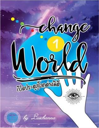 change-world-เปิดประตูสู่โลกต่างมิติ-เล่ม1-หน้าปก-ookbee