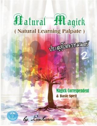หน้าปก-ประตูสู่โลกเวทมนตร์-natural-magick-เล่ม-2-ookbee