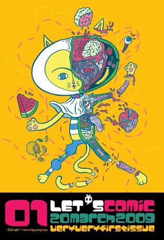 lets-comic-01-หน้าปก-ookbee