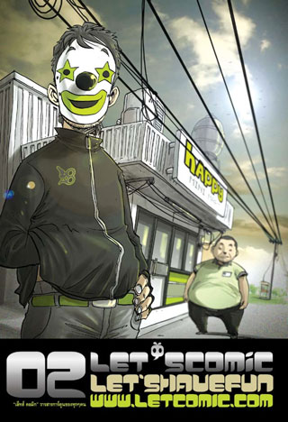 lets-comic-02-หน้าปก-ookbee