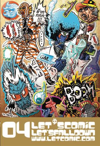 lets-comic-04-หน้าปก-ookbee
