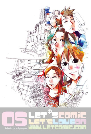 lets-comic-05-หน้าปก-ookbee
