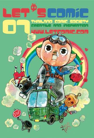 lets-comic-07-หน้าปก-ookbee