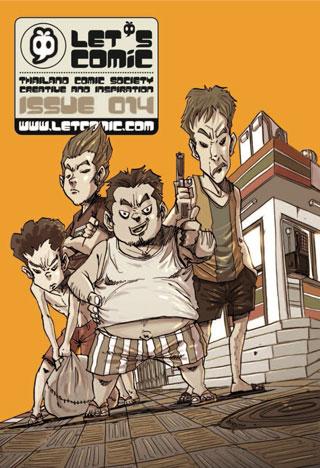 lets-comic-014-หน้าปก-ookbee
