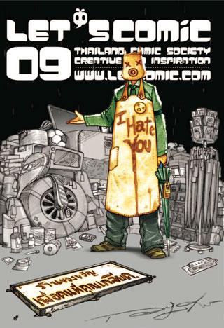 lets-comic-09-หน้าปก-ookbee