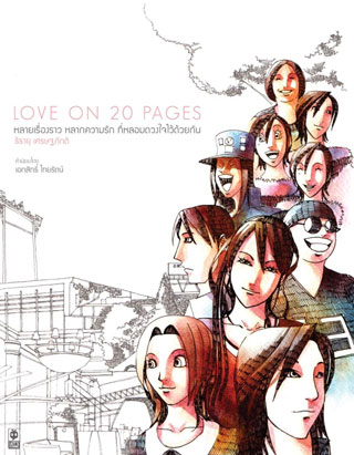 love-on-20-pages-หน้าปก-ookbee