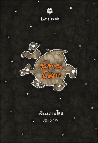 นิทานโลก-หน้าปก-ookbee
