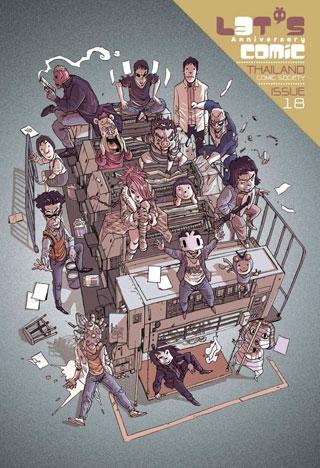 lets-comic-018-หน้าปก-ookbee
