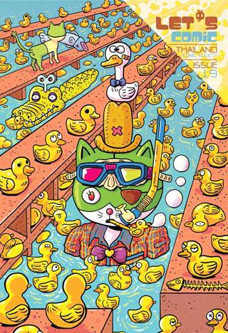 lets-comic-019-หน้าปก-ookbee