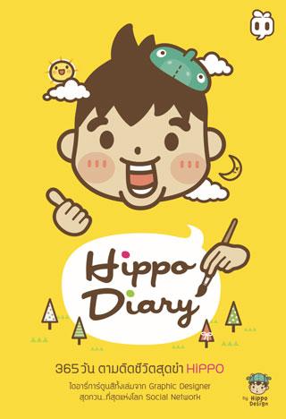 หน้าปก-hippo-diary-ookbee