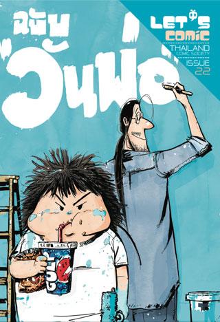 lets-comic-022-หน้าปก-ookbee