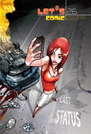 หน้าปก-lets-comic-026-ookbee
