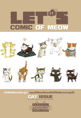 หน้าปก-lets-comic-of-meow-ookbee