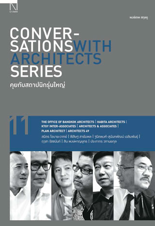 หน้าปก-conversations-with-architects-series-vol11-คุยกับสถาปนิกรุ่นใหญ่-ookbee