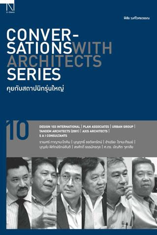 หน้าปก-conversations-with-architects-series-vol10คุยกับสถาปนิกรุ่นใหญ่-01-ookbee