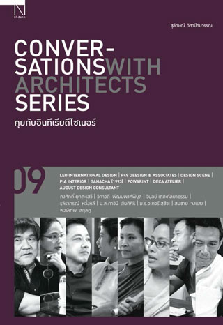 หน้าปก-conversations-with-architects-series-volume-09-คุยกับอินทีเรียดีไซเนอร์-ookbee