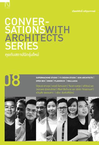 หน้าปก-conversations-with-architects-series-volume-08-คุยกับสถาปนิกรุ่นใหม่-ookbee