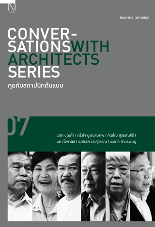 conversations-with-architects-series-volume-07-คุยกับสถาปนิกต้นแบบ-หน้าปก-ookbee