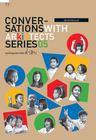 หน้าปก-conversations-with-architects-series-volume-05-คุยกับสถาปนิกต่ำสิบ-ookbee