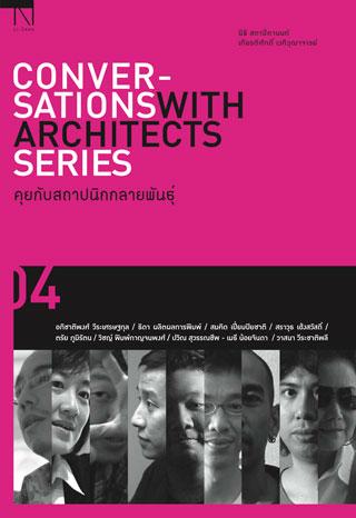 หน้าปก-conversations-with-architects-series-volume-04-คุยกับสถาปนิกกลายพันธุ์-ookbee