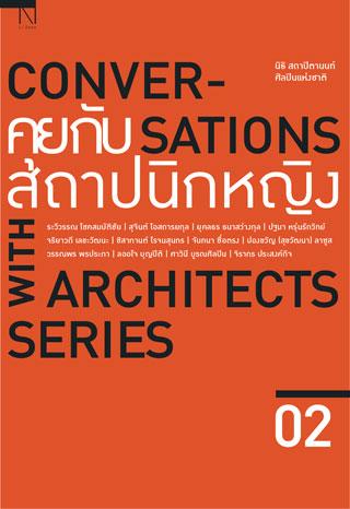 หน้าปก-conversations-with-architects-series-volume-02-คุยกับสถาปนิกหญิง-ookbee