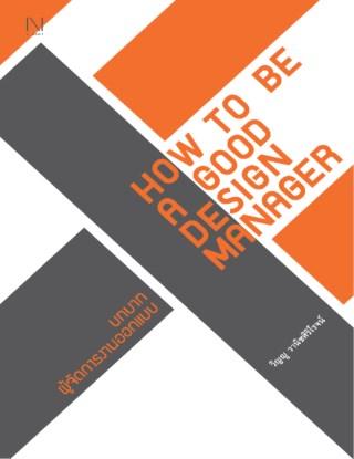 หน้าปก-how-to-be-a-good-design-manager-ookbee