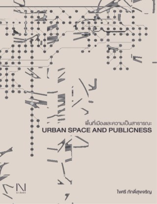 พื้นที่เมืองและความเป็นสาธารณะ-urban-space-and-publicness-หน้าปก-ookbee