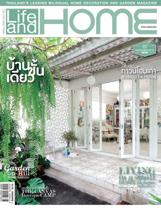life-and-home-october-2015-หน้าปก-ookbee