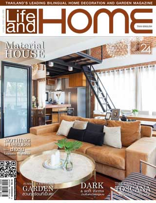 life-and-home-april-2017-หน้าปก-ookbee
