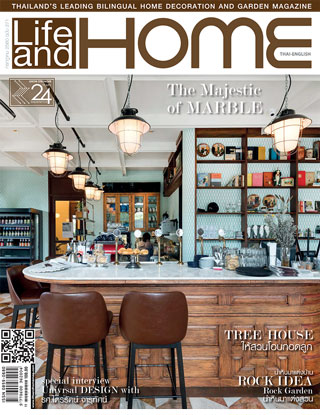 Life-and-Home-หน้าปก-ookbee