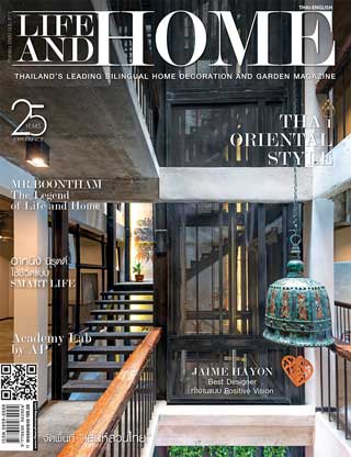 life-and-home-september-2017-หน้าปก-ookbee