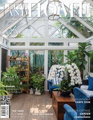 life-and-home-may-2019-หน้าปก-ookbee