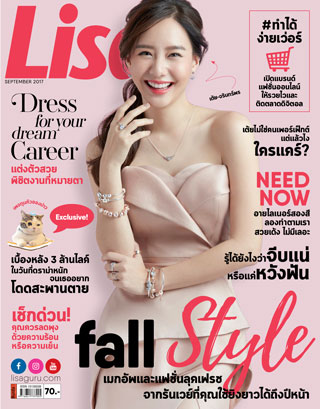 หน้าปก-lisa-september-2017-ookbee